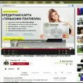 Инструкция получения кредитной карты «Тинькофф Платинум»