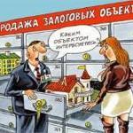 Купить залоговое имущество — это выгодно?