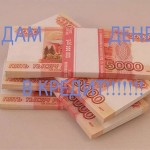 Можно ли взять кредит у частного лица