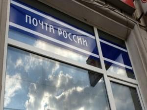 Руководство ФГУП Почта России намерено заняться микрокредитованием