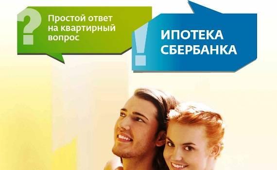 Ипотечные программы Сбербанка. Условия.