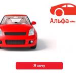 Авто в кредит от Альфа-банка