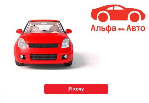 Альфа-Банк автокредит