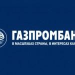 Автокредиты Газпромбанка
