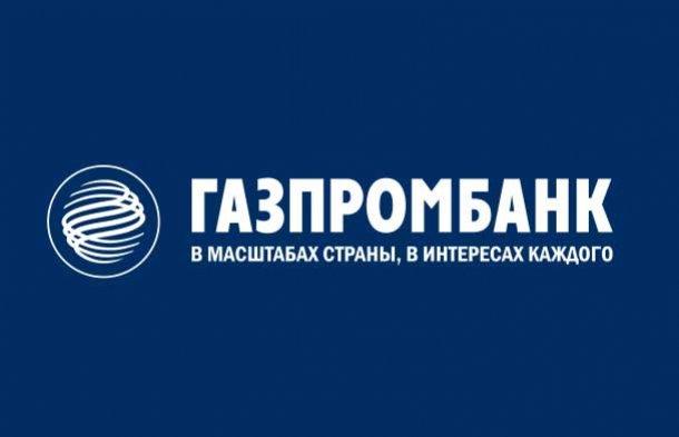 Автокредит Газпромбанк