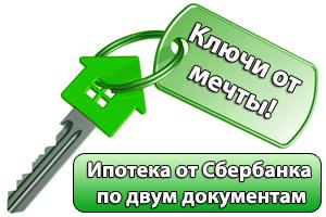 Сбербанк: документы для закладной по ипотеке