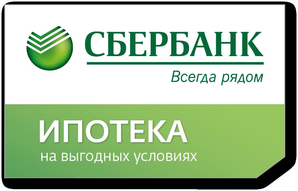 Ипотека Сбербанк условия