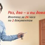 Условия и преимущества ипотеки для молодой семьи в ВТБ 24
