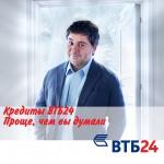 Кредитный займ наличными в банке ВТБ-24