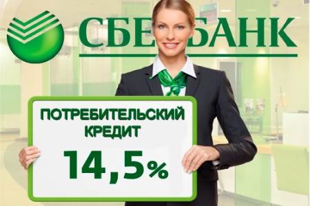 Кредиты наличными в Сбербанке