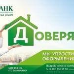 Ипотека Сбербанка для молодых семей