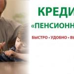 Пенсионный кредит Сбербанка