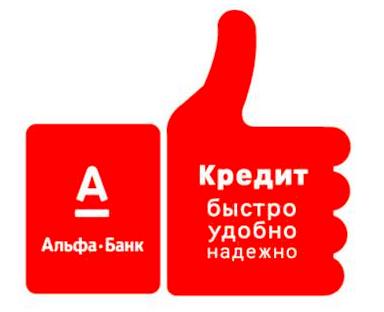 Потребительское кредитование в Альфа-Банке