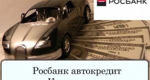 Авто в кредит в Росбанке