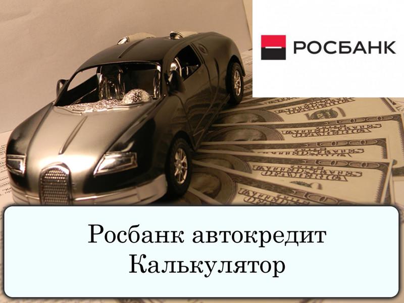 Росбанк автокредит
