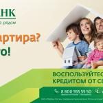 Упрощенная ипотека на жилье от Сбербанка