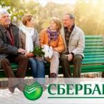 Сбербанк и заемщики-пенсионеры