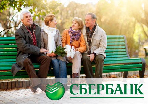 Сбербанк кредит для пенсионеров