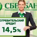 Сбербанк потребительский кредит процентная ставка