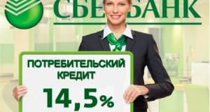 Процентная ставка на потребительский кредит в Сбербанке