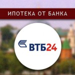 Ипотечное кредитование от банка ВТБ