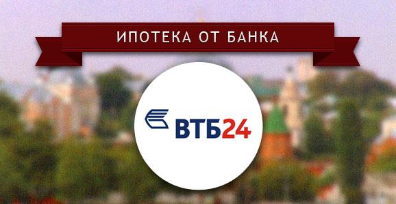 ВТБ банк ипотека