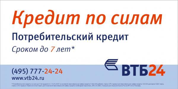 ВТБ потребительский кредит
