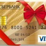 Золотая кредитка в Сбербанке