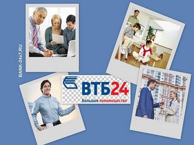 Ипотека ВТБ24 победа над формальностями