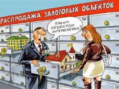 Купить залоговое имущество - это выгодно?